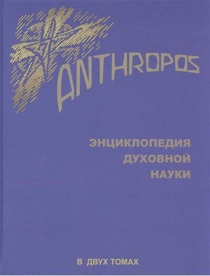 Штайнер Р. Anthropos. Энциклопедия Духовной науки. В двух томах. Том 2 н а семашко большая медицинская энциклопедия в 35 томах том 27 почеование псориаз