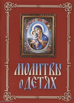 Худошин А. (сост.) Молитвы о детях александр худошин святые дети