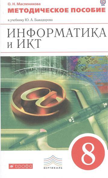 Информатика и ИКТ. 8 класс. Методическое пособие к учебнику Ю.А. Быкадорова