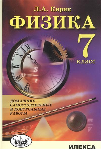 Физика 7 класс. Домашние самостоятельные и контрольные работы