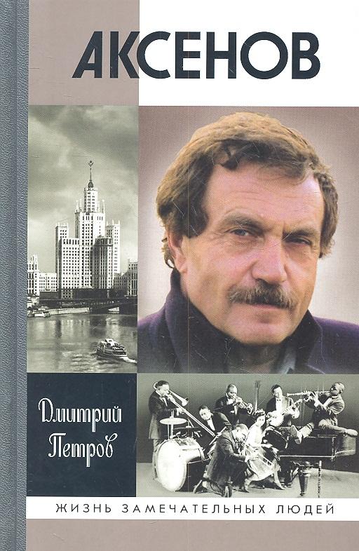 Петров Д. Аксенов ISBN: 9785235035003 д аксенов московское метро page 3