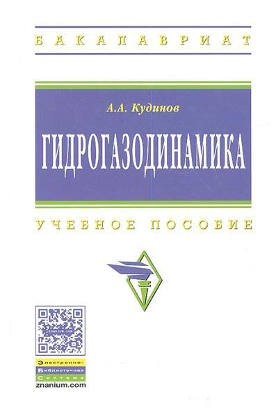 Гидрогазодинамика. Учебное пособие