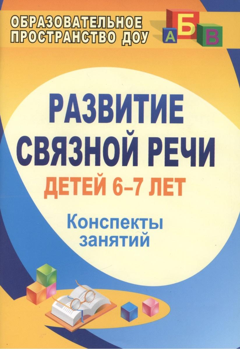 цены Вальчук Е. Развитие связной речи детей 6-7 лет. Конспекты занятий