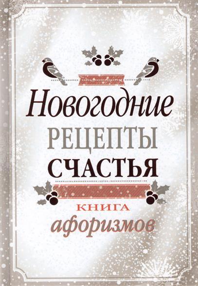 Новогодние рецепты счастья. Книги афоризмов