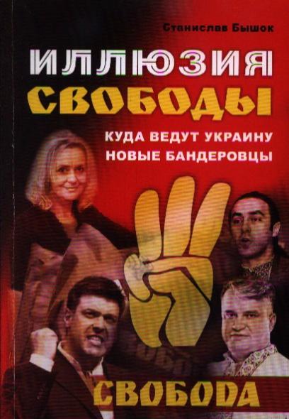 Иллюзия свободы. Куда ведут Украину новые бандеровцы