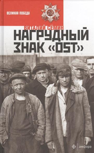 """Семин В. Нагрудный знак """"OST"""". Роман"""