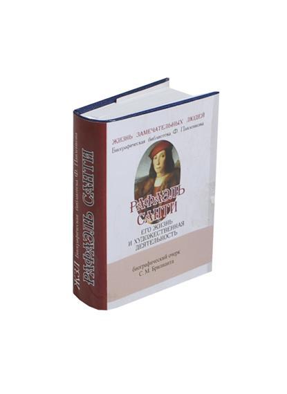Рафаэль Санти. Его жизнь и художественная деятельность. Биографический очерк (миниатюрное издание)