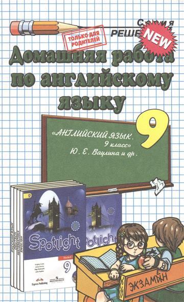 Домашняя работа по английскому языку за 9 класс. К учебнику