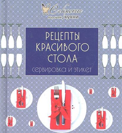 Левашова Е. (ред.) Рецепты красивого стола Сервировка и этикет сервировка стола