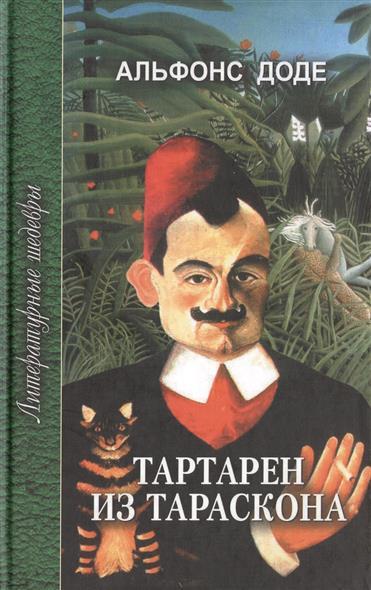 Тартарен из Тараскона Трилогия