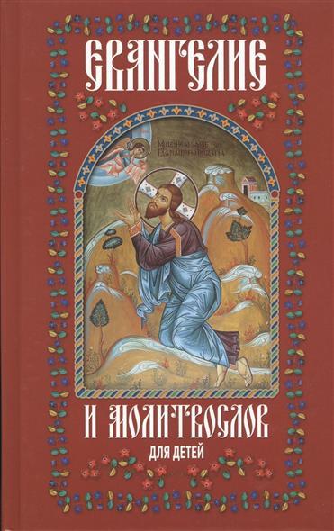 Евангелие и молитвослов для детей отсутствует евангелие на церковно славянском языке