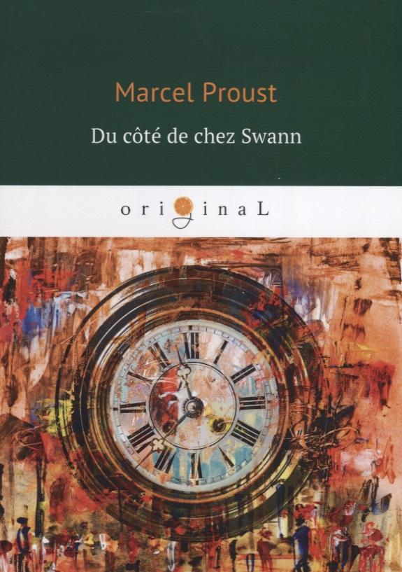 Proust M. Du cote de chez Swann chez elle послеродовый в москве