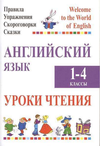 Английский язык.1-4 классы. Уроки чтения. Правила. Упражнения. Скороговорки. Сказки. 13 издание