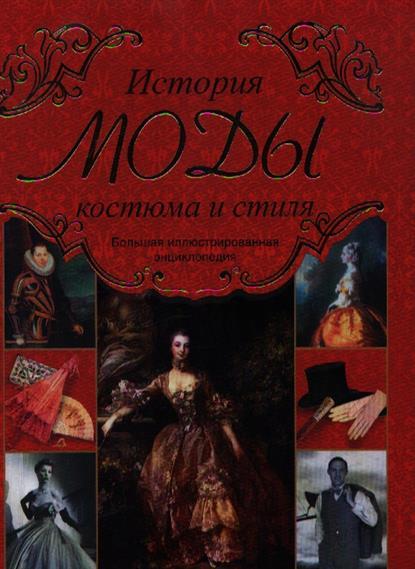 История моды костюма и стиля
