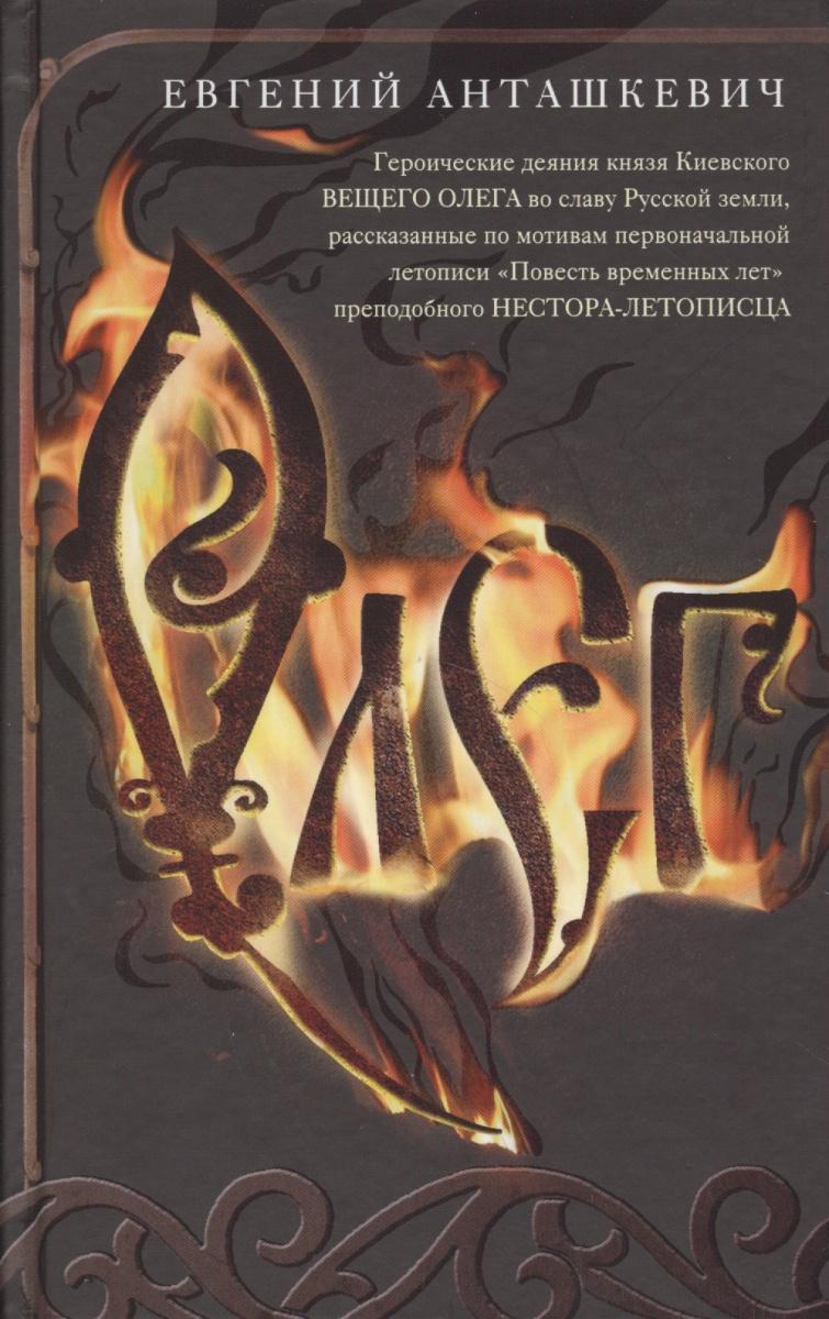 Анташкевич Е. Олег анташкевич е харбин освобождение роман