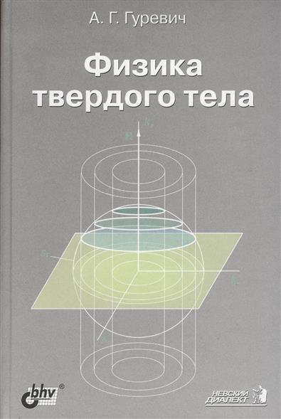 Физика твердого тела. Учебное пособие