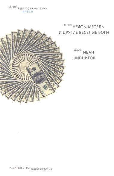 Шипнигов И. Нефть, метель и другие веселые боги ISBN: 9785386090364