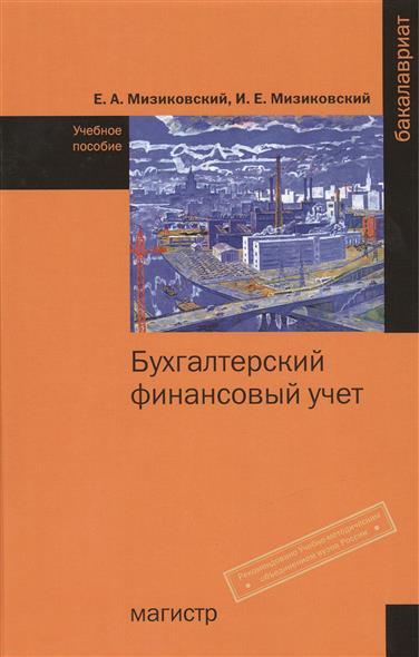 Мизиковский Е., Мизиковский И. Бухгалтерский финансовый учет. Учебное пособие
