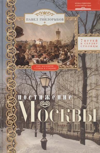 Постижение Москвы. Как москвичи гуляли в старину. 7 путей к сердцу столицы