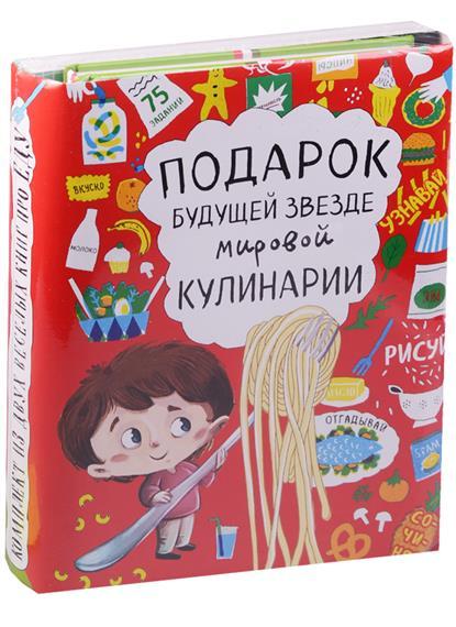 Подарок будущей звезде мировой кулинарии: Узнавай! Сочиняй! Отгадывай! Большая книга игр про еду для самых любознательных. Самые вкусные макароны (комплект из 2 книг) серия книга в подарок комплект из 8 книг