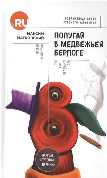 Матковский М. Попугай в медвежьей берлоге аксессуар bbb bfd 13f mtb protector белый