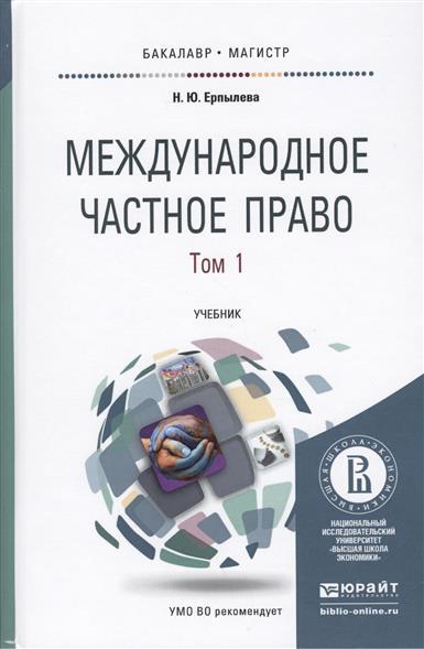 Международное частное право. В 3 томах. Том 1. Учебник для бакалавриата и магистратуры. 4-е издание, переработанное и дополненное (комплект из 3 книг)