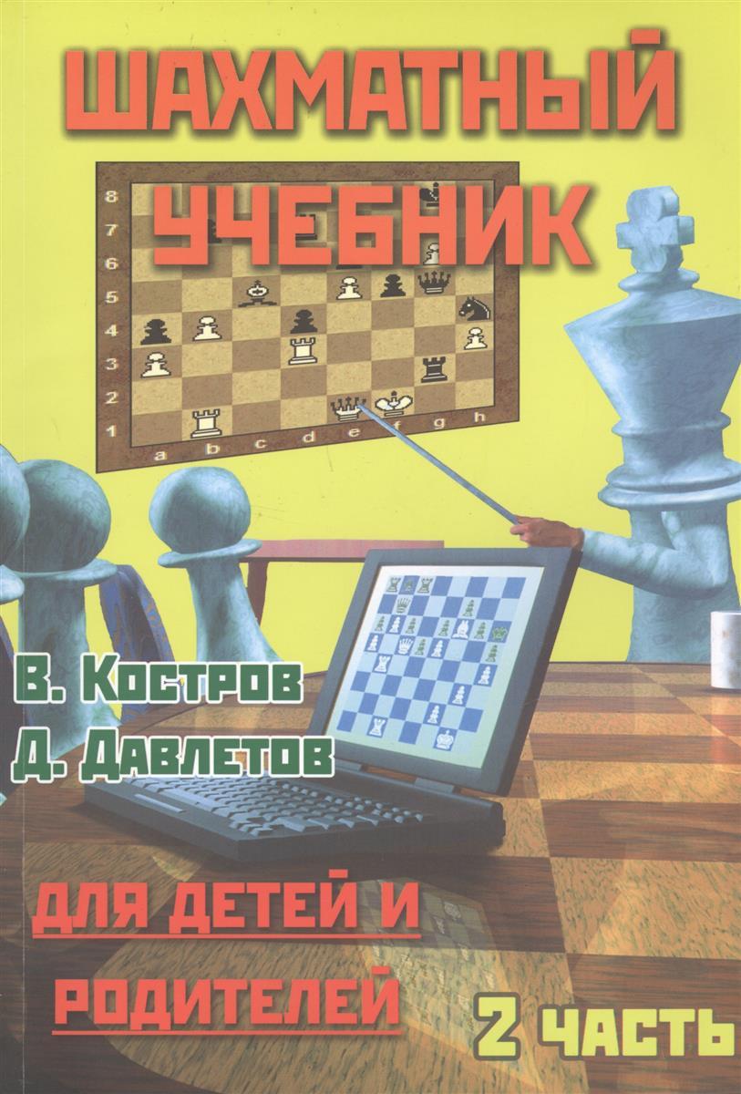 Шахматный учебник для детей и родителей. В трех частях. Часть 2