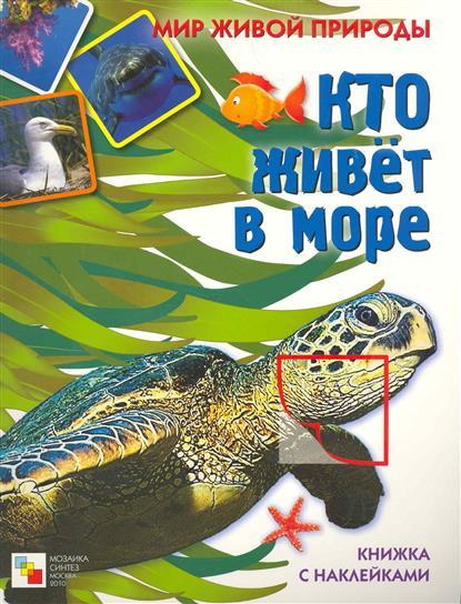 Краснушкина Е. Кто живет в море Книжка с наклейками феникс обучающая книжка кто живет в море