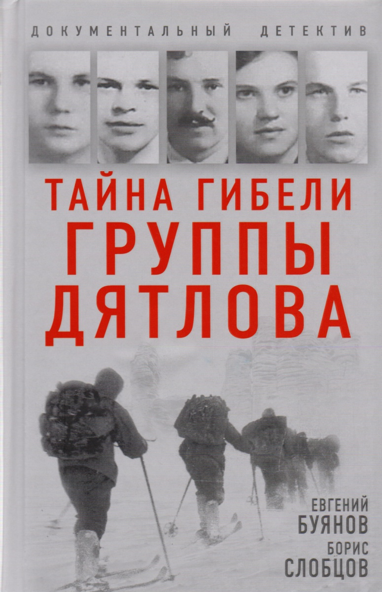 Тайна гибели группы Дятлова