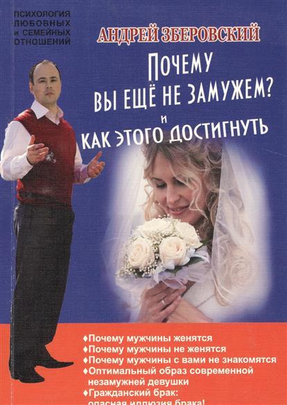 цена Зберовский А. Почему вы еще не замужем? И как этого достигнуть