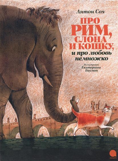 Соя А. Про Рим, слона и кошку, и про любовь немножко пророщенная соя где в омске