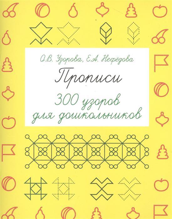 Узорова О., Нефедова Е. Прописи. 300 узоров для дошкольников наушники tsum tsum