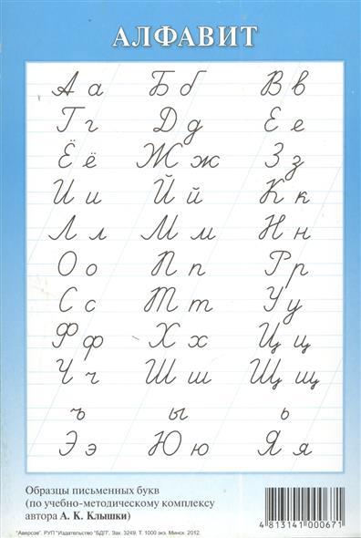 Алфавит русский. Образцы письменных букв по УМК Клышки (формат А5) (синий)