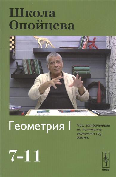 Школа Опойцева. Геометрия I (7-11)
