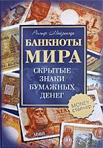 КУПЛЮ книгу Банкноты мира Скрытые знаки бумажных денег (Р. Майзингер)