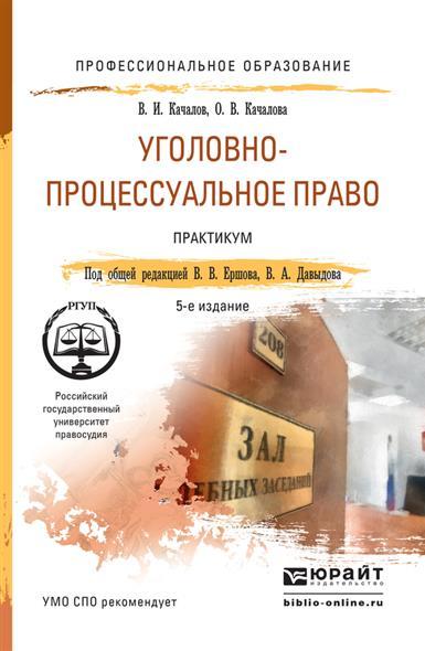 Уголовно-процессуальное право. Практикум. Учебное пособие для СПО