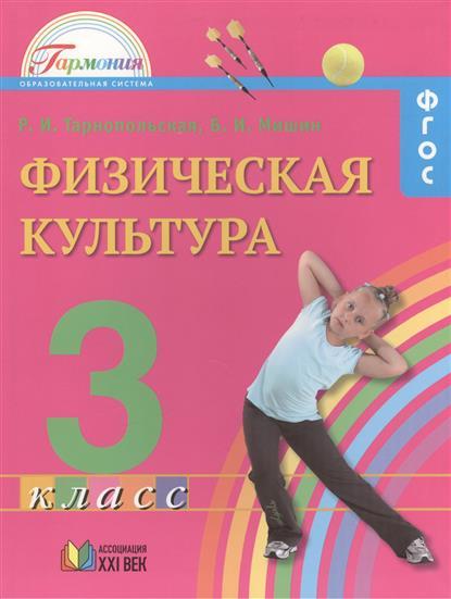 Тарнопольская Р., Мишин Б. Физическая культура. Учебник для 3 класса общеобразовательных учреждений. 2-е издание