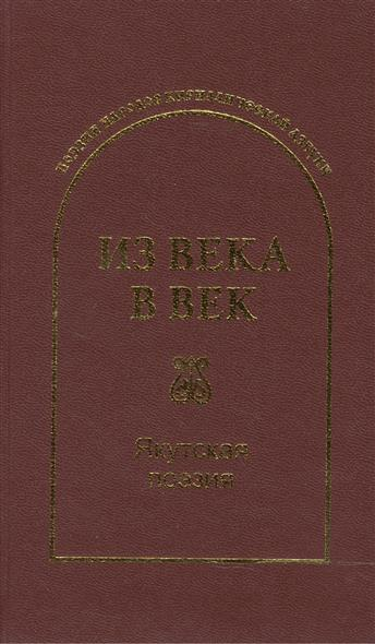 Из века в век. Якутская поэзия