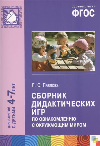 Сборник дидактических игр по ознакомлению с окружающим миром. Для занятий с детьми 4-7 лет
