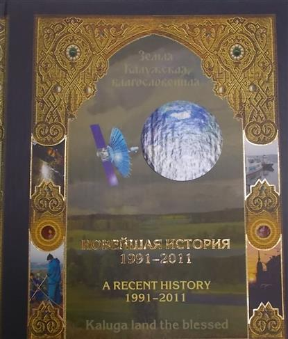 Земля Калужская, благословенная. Новейшая история Калужского края. 1991-2011