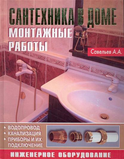 Савельев А. Сантехника в доме Монтажные работы сантехника в кишиневе
