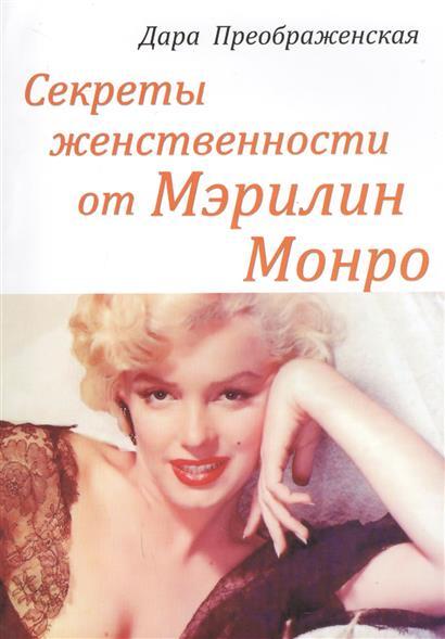 Секреты женственности от Мэрилин Монро