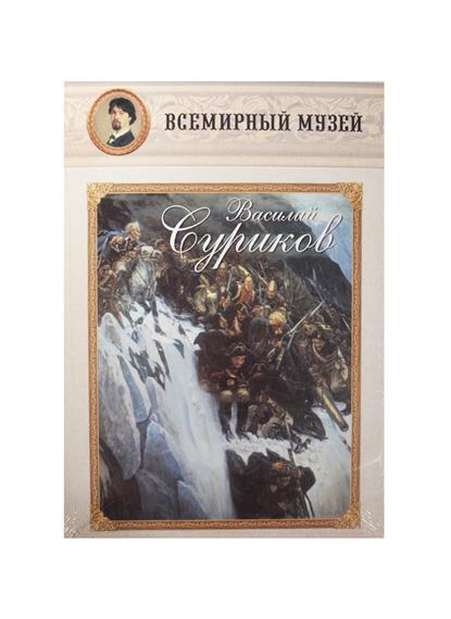 Василий Суриков. Всемирный музей