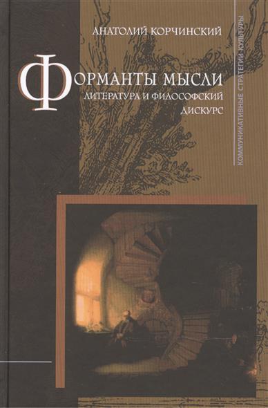 Форманты мысли: Литература и философский дискурс