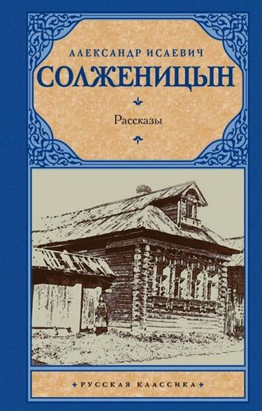 Солженицын А. Рассказы сараскина л солженицын