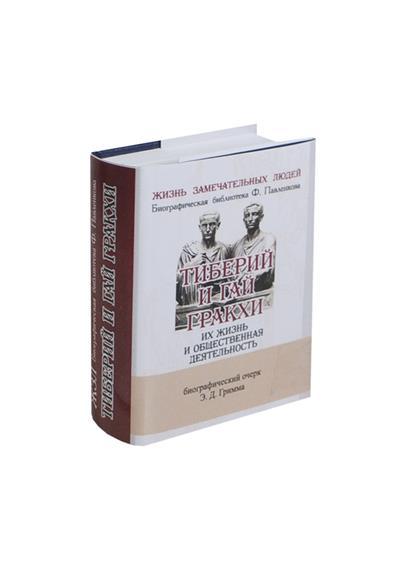 Тиберий и Гай Гракхи. Их жизнь и общественная деятельность. Биографический очерк (миниатюрное издание)
