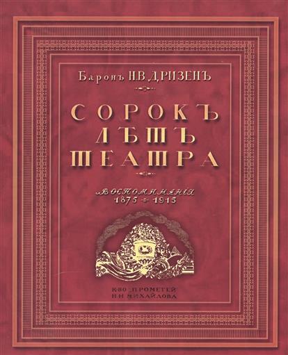Дризен Н. Сорок лет театра. Воспоминания. 1875-1915. Репринтное издание