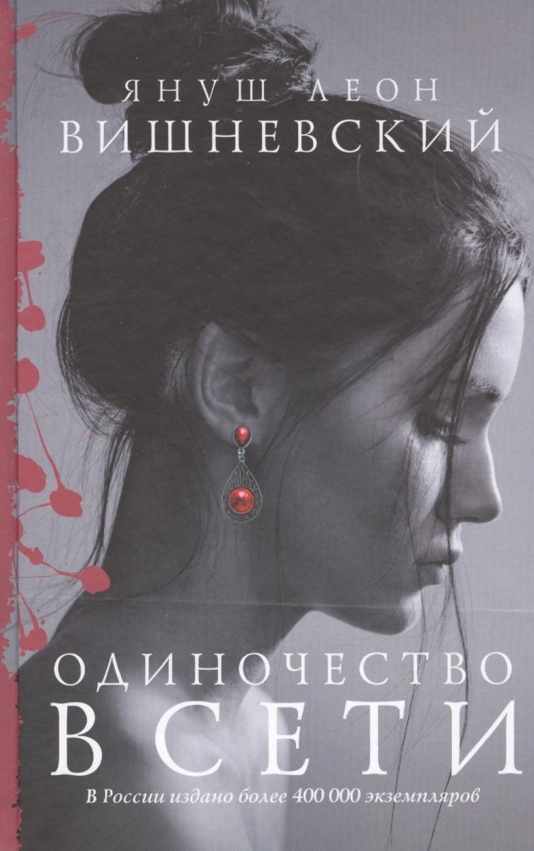 Вишневский Я. Одиночество в Сети ISBN: 9785171020705