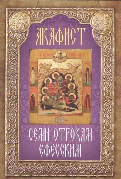 Акафист святым семи отрокам ефесским