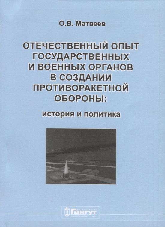 Матвеев О. Отечественный опыт государственных и военных органов в создании противоракетной обороны: история и политика